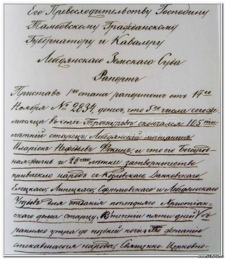 (Рапорт тамбовскому губернатору о кончине и погребении затворника Илариона 1853 г.)